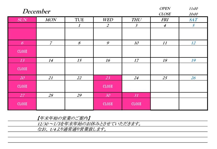 営業カレンダー201512