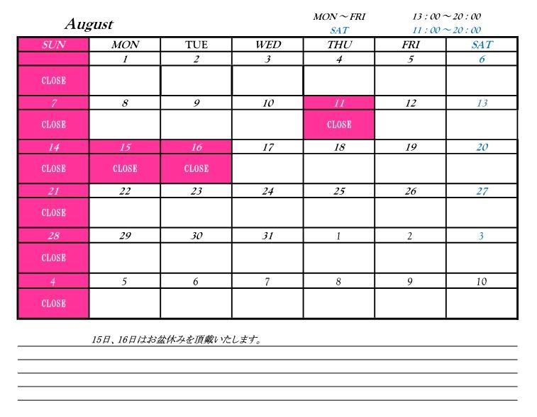 営業カレンダー201608