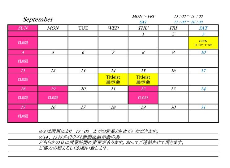 営業カレンダー201609